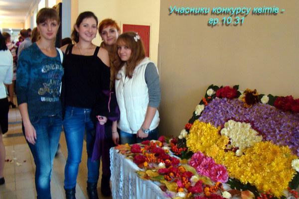Учасники конкурсу квітів - група 1031