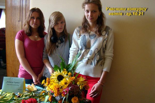Учасники конкурсу квітів - група 1021