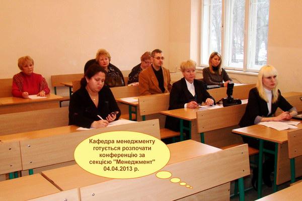 Кафедра менеджменту готується розпочати конференцію