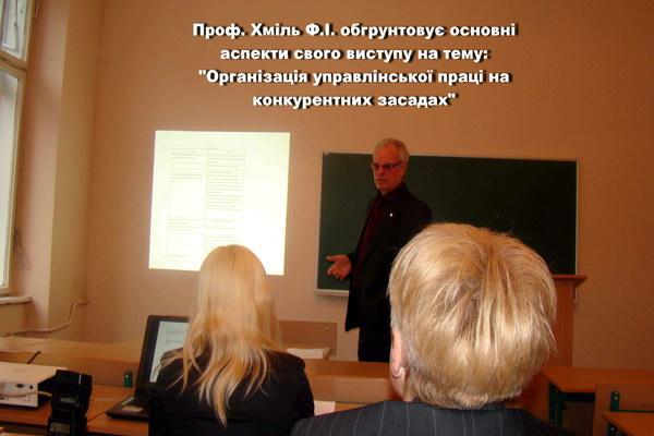 Проф. Хміль Ф.І. обгрунтовує основні аспекти свого виступу на тему Організація управлінської праці на конкурентних засадах