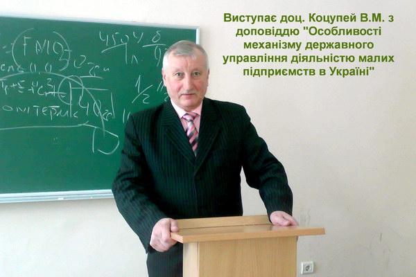 Виступає Коцупей В.М. з доповіддю Особливості механізму державного управління діялністю малих підприємств в Україні