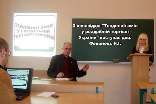 З доповіддю Тенденції змін у роздрібній торгівлі України виступає Фединець Н.І.