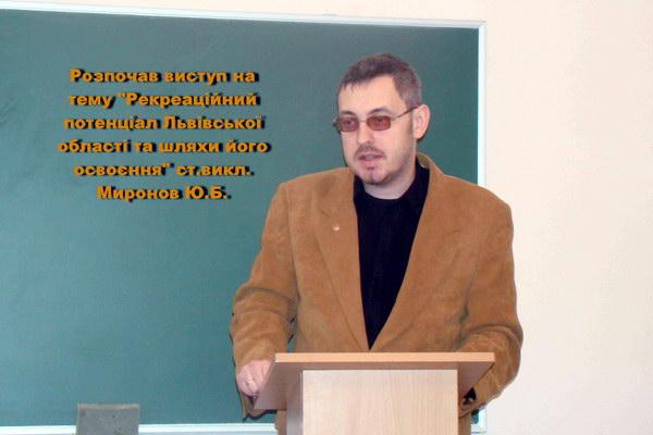 Розпочав виступ на тему Рекреаційний потенціал Львівської області та шляхи його освоєння Миронов Ю.Б.