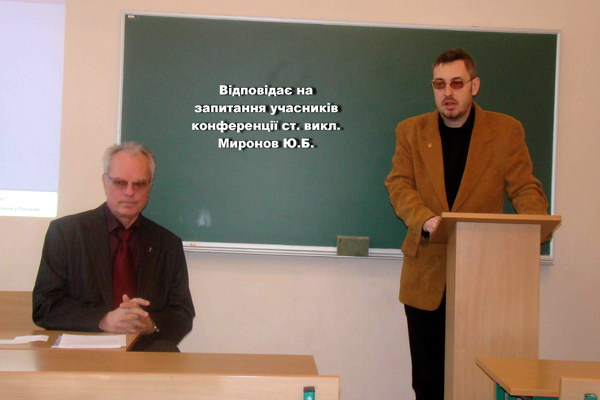 Відповідає на запитання учасників конференції Миронов Ю.Б.