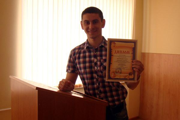 Михайло Бондар - переможець конкурсу студентських наукових робіт