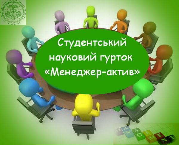 Студентський науковий гурток «Менеджер–актив»