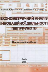 Єлейко В.І., Миронов Ю.Б. Демчишин М.Я., Боднар Р.Д. Економетричний аналіз інноваційної діяльності підприємств