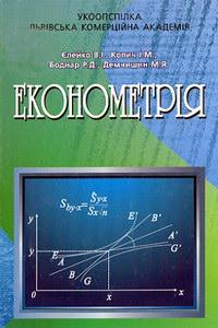 Єлейко В.І., Копич І.М., Боднар Р.Д., Демчишин М.Я. Економетрія
