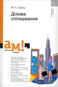 Хміль Ф.І. Ділове спілкування