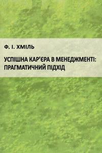 Хміль Ф.І. Успішна кар'єра в менеджменті: прагматичний підхід