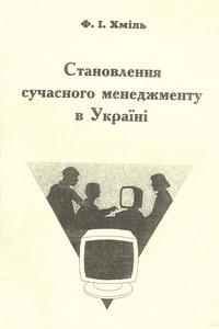 Хміль Ф.І. Становлення сучасного менеджменту в Україні