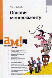Хміль Ф.І. Основи менеджменту