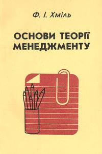 Хміль Ф.І. Основи теорії менеджменту