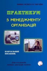 Хміль Ф.І. Практикум з менеджменту організацій