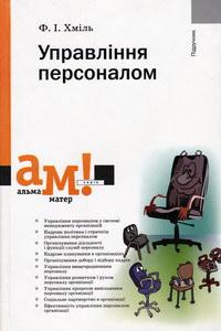 Хміль Ф.І. Управління персоналом