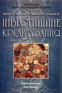 Вовчак О.Д., Андрушків І.П., Шморгай М.Б., Колянко О.В. Інвестиційне кредитування