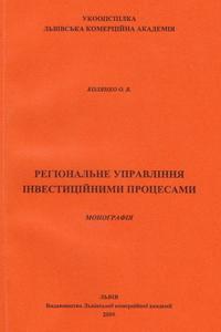 Колянко О.В. Регіональне управління інвестиційними процесами