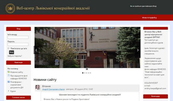 Головна сторінка Веб-центру ЛКА