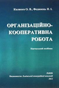 Колянко О.В., Фединець Н.І. Організаційно-кооперативна робота