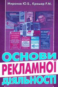 Миронов Ю.Б., Крамар Р.М. Основи рекламної діяльності