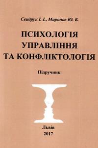 Свидрук І.І., Миронов Ю.Б. Психологія управління та конфліктологія