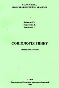 Фединець Н.І., Миронов Ю.Б., Гонська М.Р. Соціологія ринку