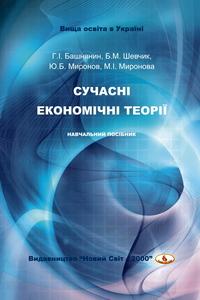Башнянин Г.І., Шевчик Б.М., Миронов Ю.Б., Миронова М.І. Сучасні економічні теорії