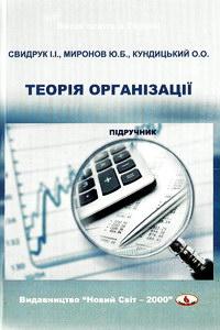 Свидрук І.І., Миронов Ю.Б., Кундицький О.О. Теорія організації